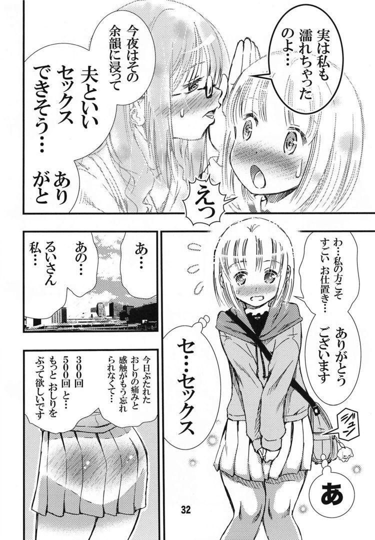 でぃしスパっ!!!うけみちゃんのはじめてのスパンキングおしりペンペン_00031