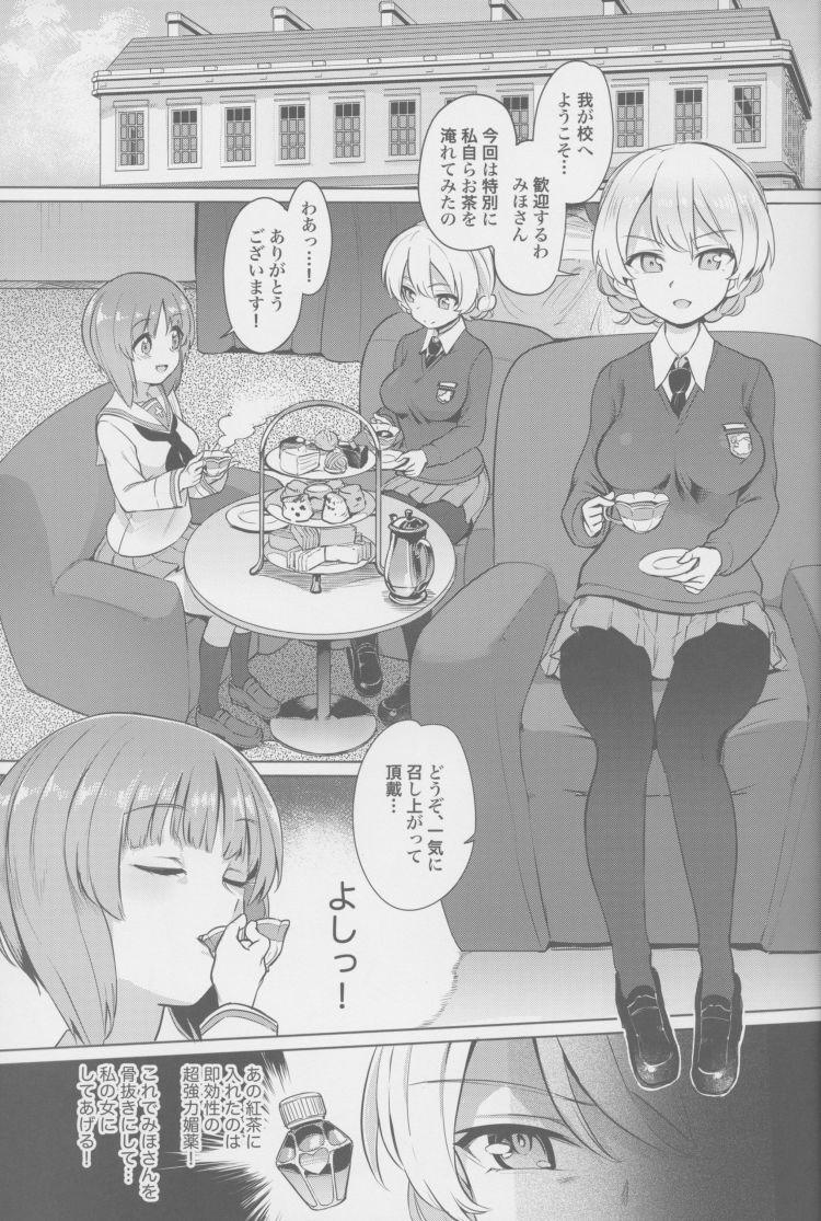 ちんぽやくざみぽりん4 紅茶快楽調教編_00002