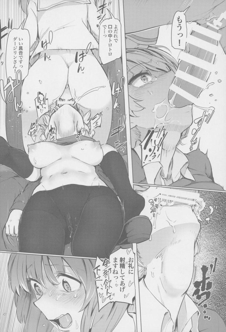 ちんぽやくざみぽりん4 紅茶快楽調教編_00009