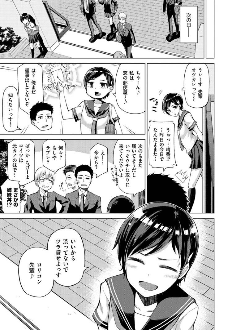 一筆入恋_00005
