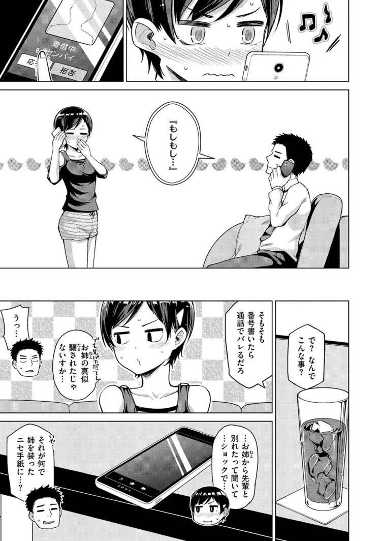 一筆入恋_00009