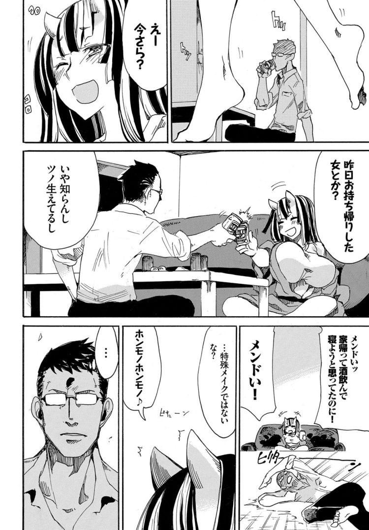 オニが居間_00004