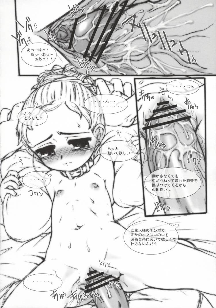 ChildishTrick_00015
