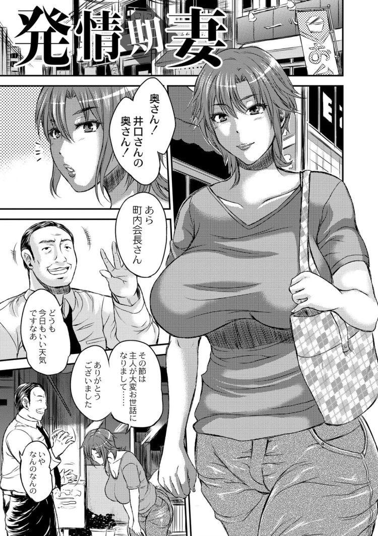 発情期妻_00001