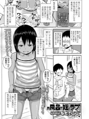 【無料エロ漫画】お風呂で姪とラブ