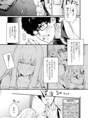 【無料エロ漫画】Adagio