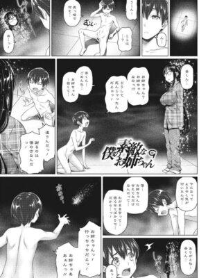 【無料エロ漫画】僕の素敵なお姉ちゃん9