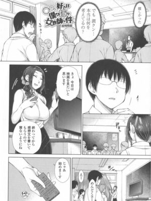 【無料エロ漫画】〇〇〇好きな僕の嫁が女教師な件8