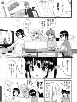 【無料エロ漫画】おなべのきせつ