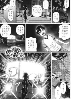 【無料エロ漫画】僕の素敵なお姉ちゃん2