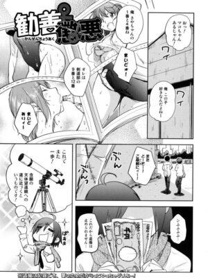 【無料エロ漫画】勧善懲悪