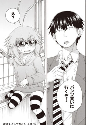 【無料エロ漫画】夜這え!インコちゃん13