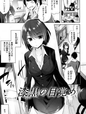 【無料エロ漫画】漆黒の目覚め