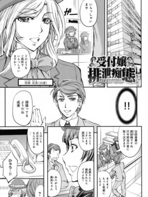 【無料エロ漫画】受付嬢排泄痴態