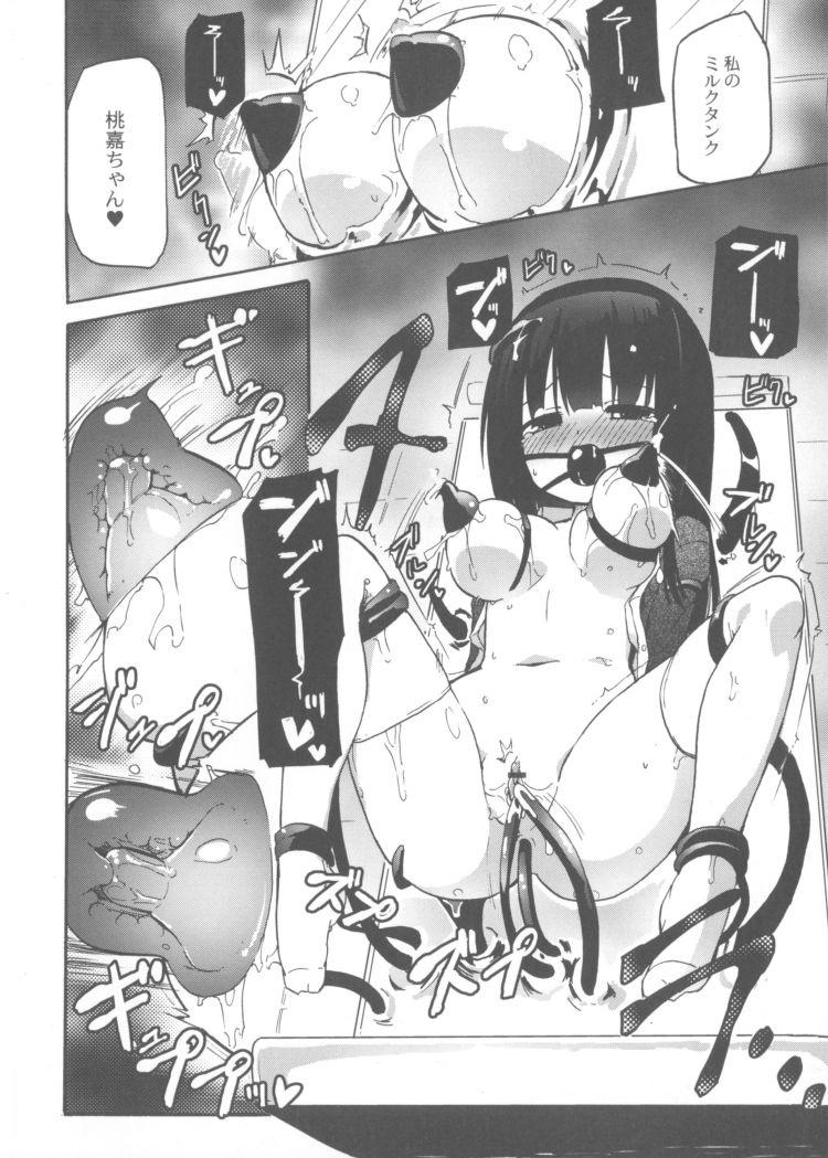 搾乳淫魔リィリ4_00002