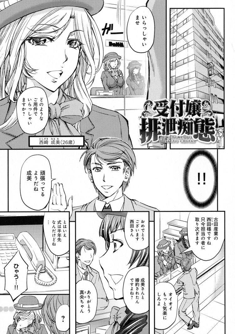 受付嬢排泄痴態_00001