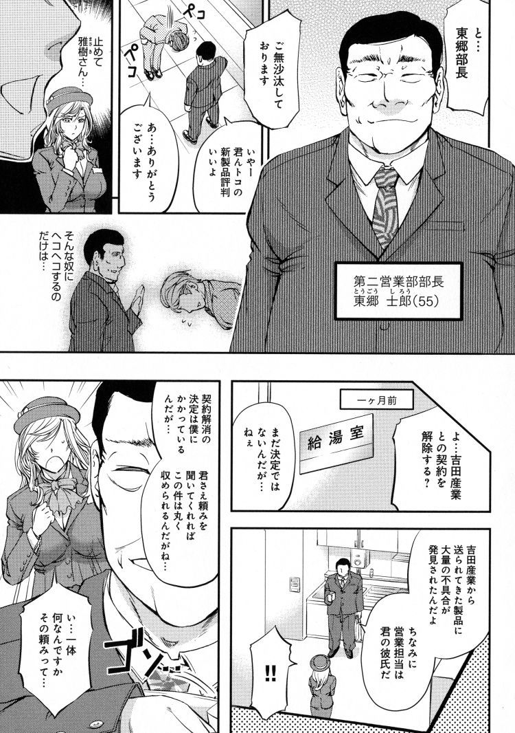 受付嬢排泄痴態_00003