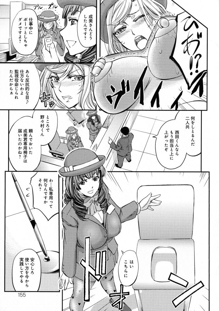 受付嬢排泄痴態_00005