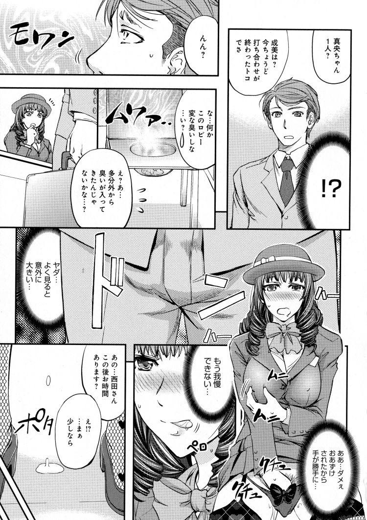 受付嬢排泄痴態_00017