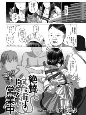 【無料エロ漫画】絶賛緊縛営業中