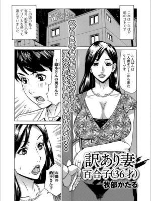 【無料エロ漫画】訳アリ妻
