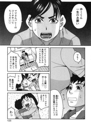 【無料エロ漫画】団地の奥さんはキケンダ