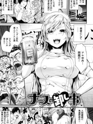 【無料エロ漫画】ナースの卸し事【オリジナル】