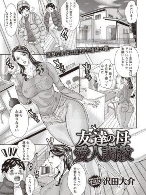 【無料エロ漫画】友達の母愛人調教【オリジナル】