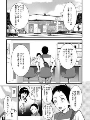 【無料エロ漫画】PearPhone【オリジナル】