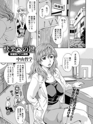 【無料エロ漫画】快楽への鍵【オリジナル】
