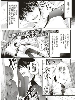 【無料エロ漫画】ね、センパイッ【オリジナル】