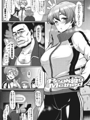 【無料エロ漫画】peakingmethod
