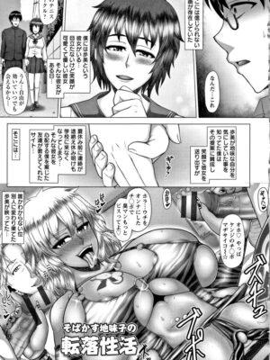 【無料エロ漫画】そばかす地味子の転落人生
