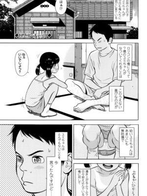 【無料エロ漫画】ロリコンチェック