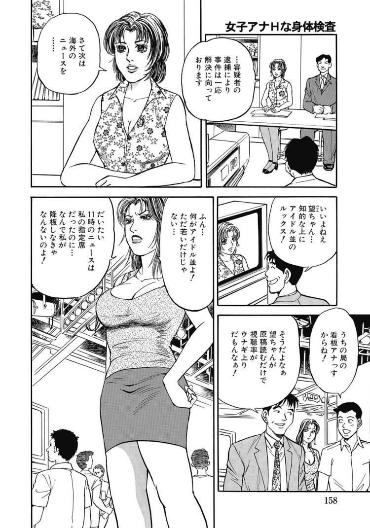 女子アナえっちな身体検査_00002