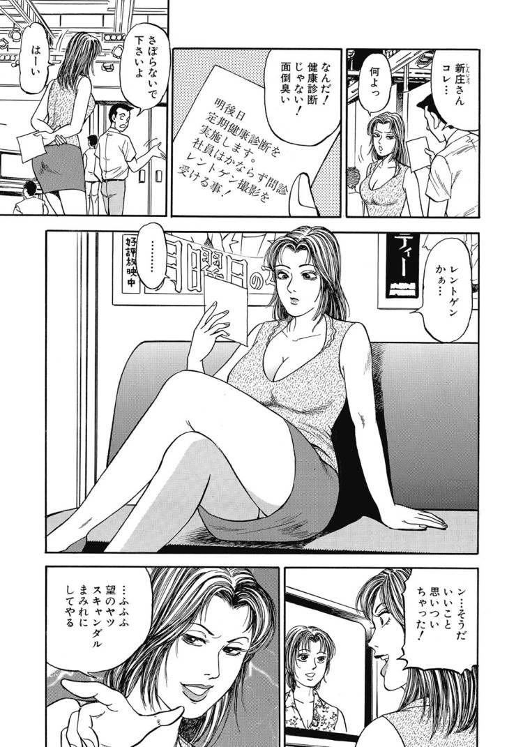 女子アナえっちな身体検査_00003