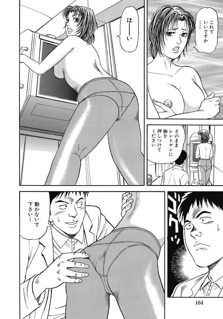 女子アナえっちな身体検査_00008