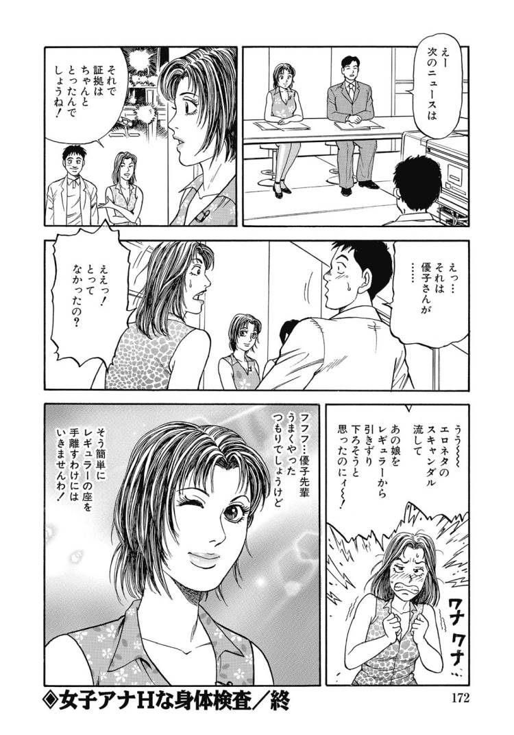 女子アナえっちな身体検査_00016