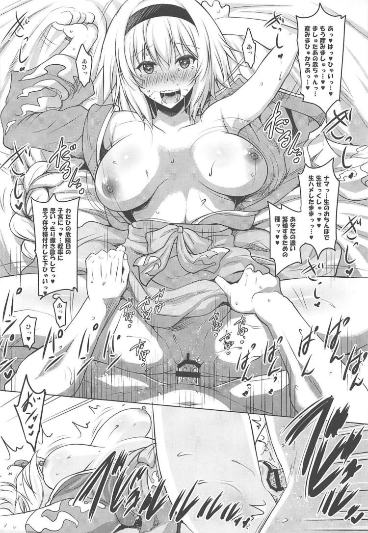 巨乳聖女といちゃらぶ孕ませ交尾_00021