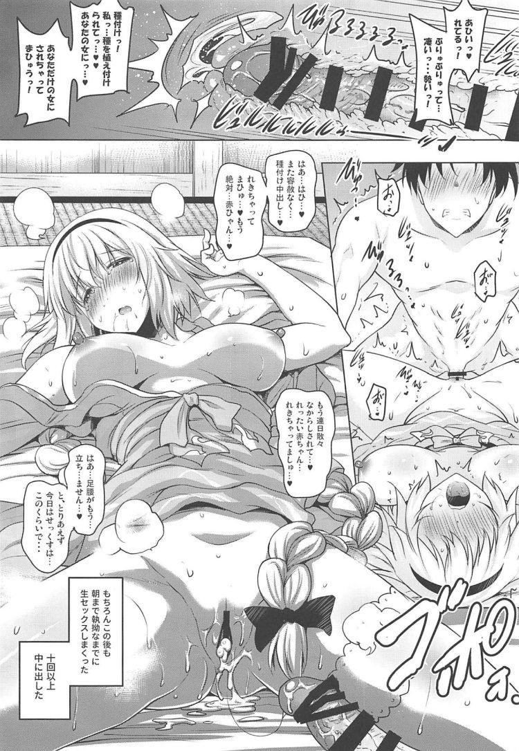 巨乳聖女といちゃらぶ孕ませ交尾_00022