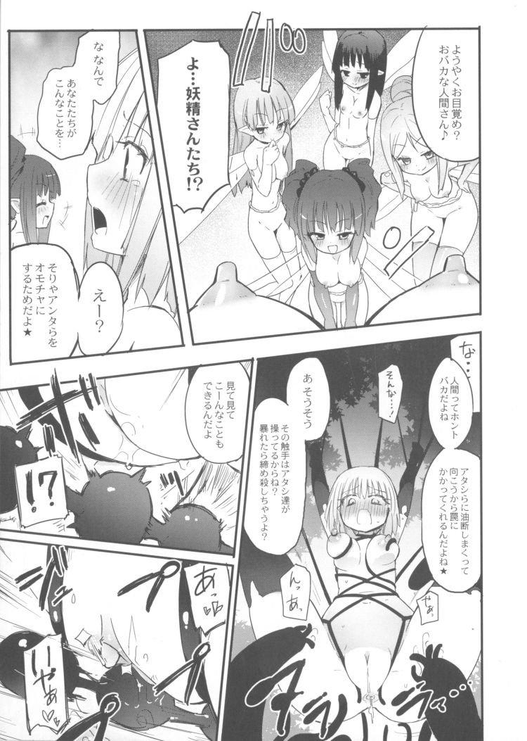 キチクヨウセイ_00005