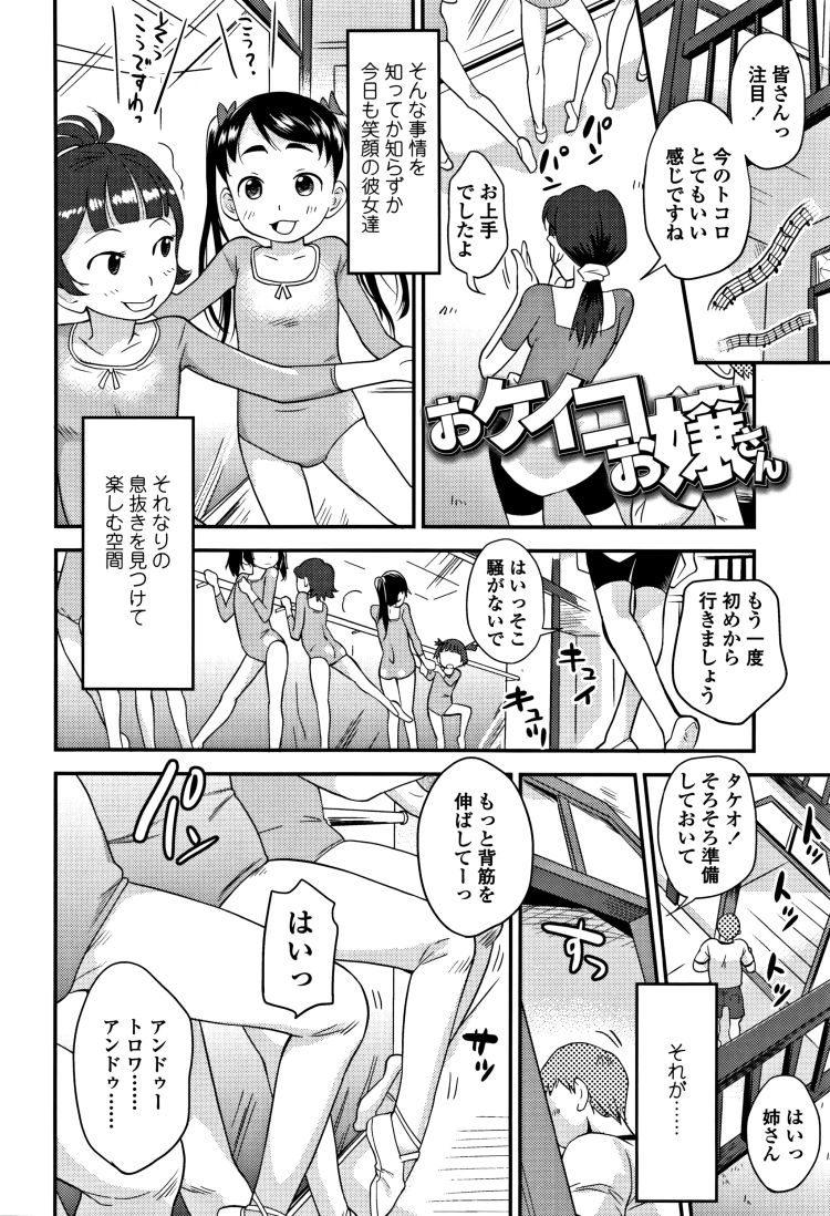 おケイコお嬢さん_00002