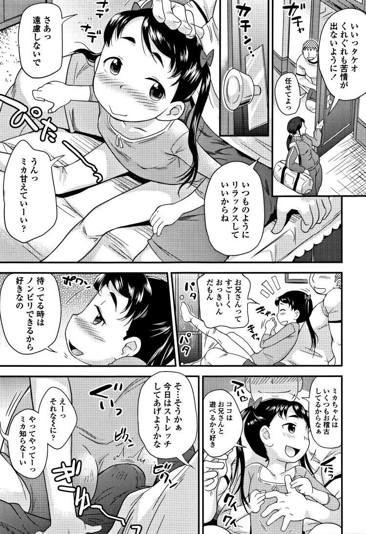 おケイコお嬢さん_00005