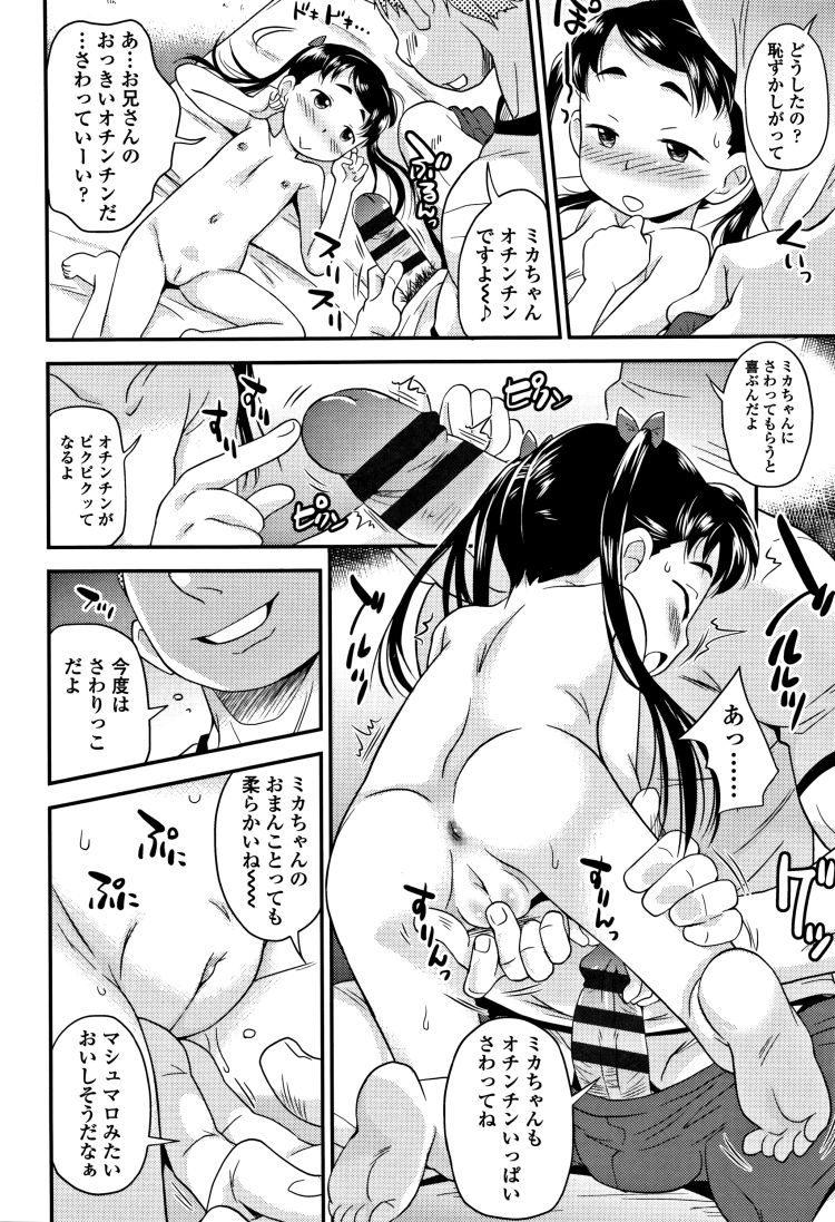 おケイコお嬢さん_00010