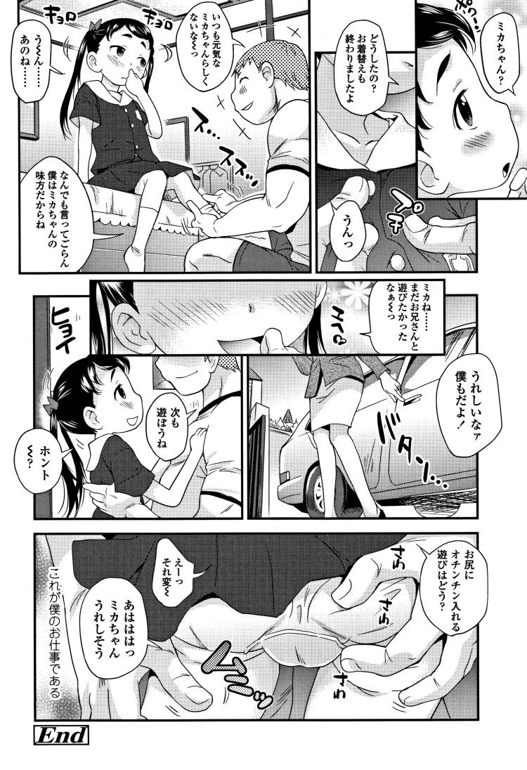 おケイコお嬢さん_00018