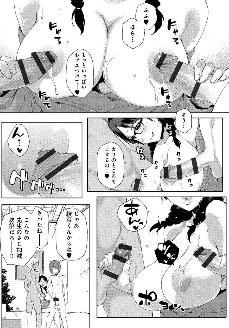 ふたりのおもちゃ_00009