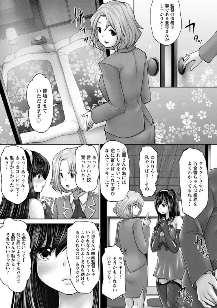 アイドルカム2_00005