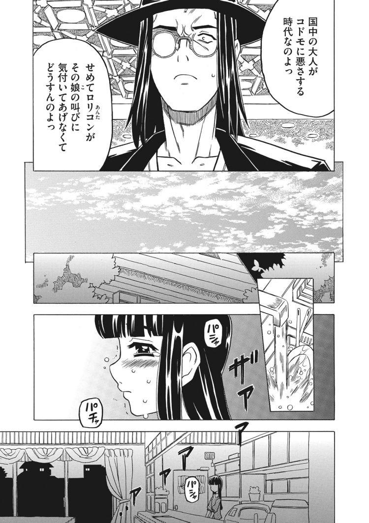 妹エネルギー2_00005