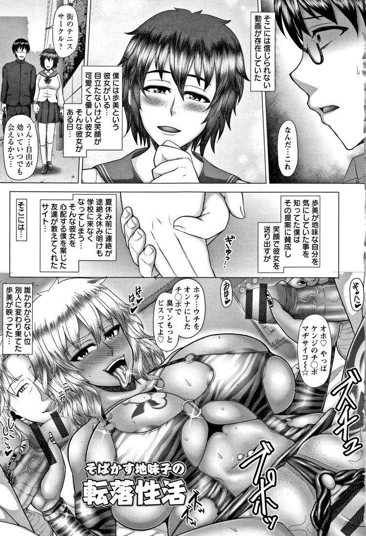 そばかす地味子の転落人生_00001
