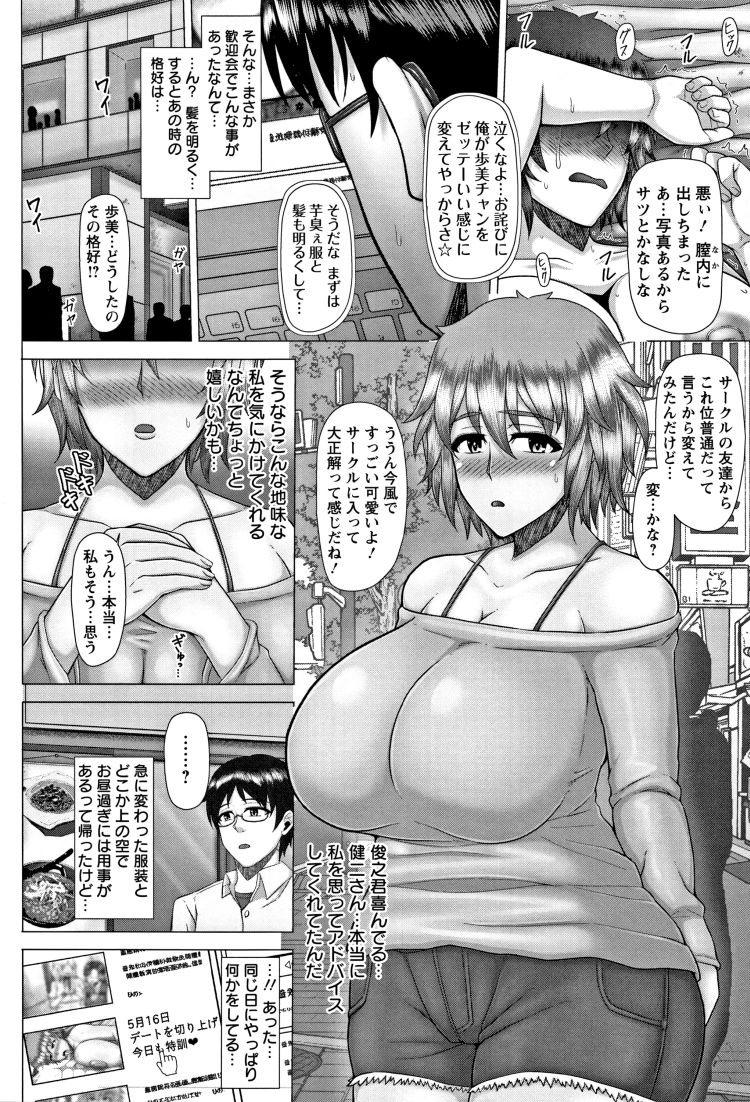 そばかす地味子の転落人生_00004